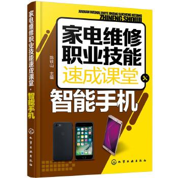 家电维修职业技能速成课堂·智能手机 手机维修技能速成