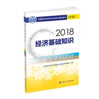 经济师中级2018经济基础 2018年全国经济专业技术资格考试官方指定用书 经济基础知识教材(中级)全真模拟测试201