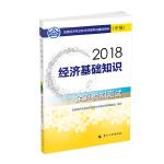 经济师中级2018经济基础 2018年全国经济专业技术资格考试官方指定用书 经济基础知识教材(中级)全真模拟测试2018