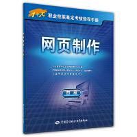 网页制作(四级)――1+X职业技能鉴定考核指导手册