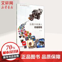 乐高EV3机器人初级教程 高山