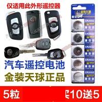 中华骏捷CROSS V3 FRV V5 尊驰汽车遥控器钥匙电池原装CR2032