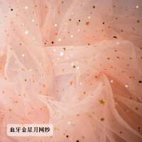 星星纱星月纱少女心星星亮片蕾丝网纱布白色粉背景布拍摄道具