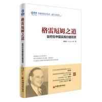 格雷厄姆之道:如何在中国实践价值投资