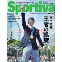 现货【深图日文】Sportiva 羽生�Y弦 王者の�P旋 羽生结弦 王者的凯旋 日文原版