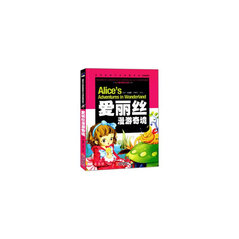 【二手旧书8成新】爱丽丝漫游奇境 (英)卡罗尔,龚勋 9787541538469 云南教育出版社 正版8新,不缺页,不影响使用