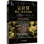 【新书店正版】 计算机科学丛书 云计算:概念、技术与架构 [美] Thomas ERL,[英] Zaigham Mah