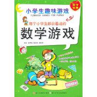 小学生趣味游戏:每个小学生都会着迷的数学游戏【正版图书 放心购买 售后无忧】