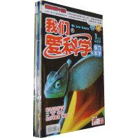 2012年一季度《我们爱科学》少年版全8册