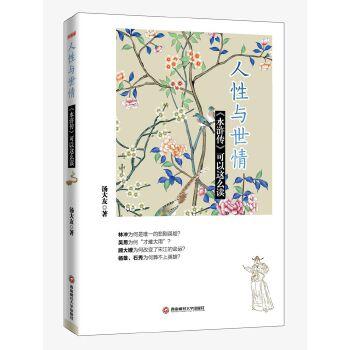 人性与世情:《水浒传》可以这么读比读原著更有趣、更有乐、更有料的解读,妙趣横生让人脑洞大开!