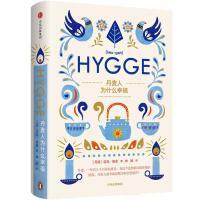 丹麦人为什么幸福Hygge[丹麦]迈克・维金 著,林娟 中信出版社 【正版图书】