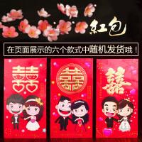 结婚庆用品喜庆创意卡通利是封 婚礼 百千元大小红包袋