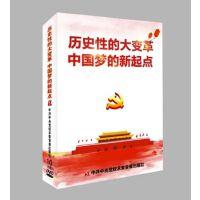 原装正版 历史性的大变革 中国梦的新起点 10DVD 党政学习视频光盘 碟片
