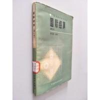 【旧书二手书85新】国际结算 增订本. /苏宗祥著 中国财政经济出版社
