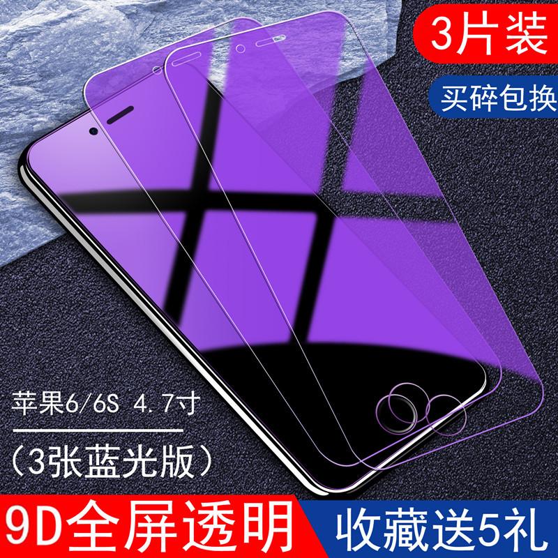 苹果6钢化膜iPhone6Plus全屏覆盖苹果六手机玻璃i6SP屏保4.7防摔5.5护眼i6抗蓝光全 i6/6s 4.7寸【3片装蓝光版】9D全屏透明( 新9D全玻璃护眼蓝光5年老店30天质保