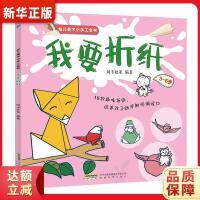 幼儿美术小手工全书:我要折纸(附精美手工彩纸6张) 北京阿卡狄亚文化传播有限责任公司 9787533671822 安徽