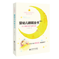 全新正版图书 婴幼儿睡眠全书:小土教你守护安睡宝贝(汇集众多中国妈妈实践经验,一本中国妈妈自己的宝宝睡眠书。万千妈 北