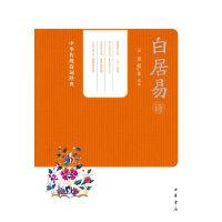 白居易诗--中华传统诗词经典