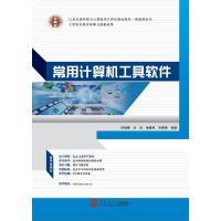 21世纪高职高专计算机类立体化精品教材.基础课系列 常用计算机工具软件