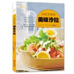 百吃不厌的美味沙拉(爱心家肴系列)