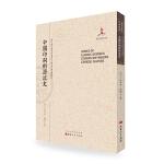 5折包邮 中国印刷术源流史 近代海外汉学名著丛刊 历史文化与社会经济 国家出版基金项目