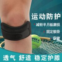 髌骨带运动护膝半月板专业夏季男女士跑步登山网球固定膝盖保护具