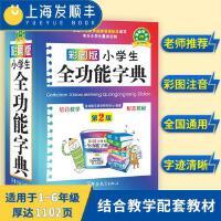 大字彩图版小学生全功能大字典工具书1-6年级近义词反义词组词造