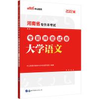 中公2019云南公务员录用考试申论 行测 真题模拟全预测试卷 2本套