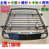 汽车通用车顶架 比亚迪S6 S7 福特翼虎 海马S5 S7 行李框筐 货架 汽车用品