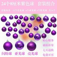 圣诞球圣诞树球装饰品彩球橱窗店铺开业吊球布置珠宝店圣诞节装饰 紫色 紫色8CM24个