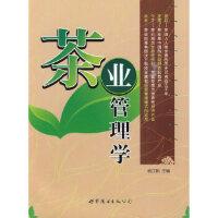 {二手旧书99成新}茶业管理学 杨江帆 世界图书出版公司 9787510017575
