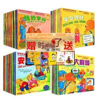 贝贝熊系列丛书全套86册一二三四辑儿童图画绘本中英双语