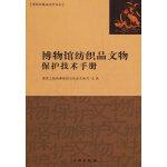 博物馆纺织品文物保护技术手册/博物馆藏品保护丛书