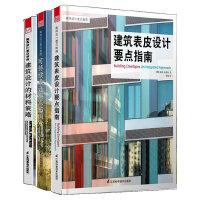 建筑设计要点指南套装(可持续设计、材料设计、表皮设计)