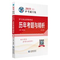 2019护士执业资格考试历年考题与精析(第三版)(2019护考通关包)
