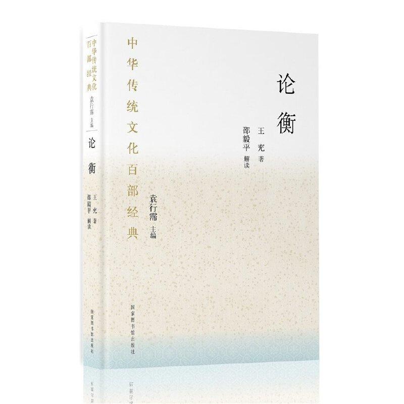中华传统文化百部经典·论衡(精装) 中华传统文化百部经典