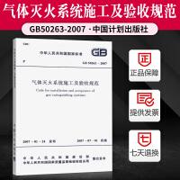 【官方正版】气体灭火系统施工及验收规范 GB50263-2007