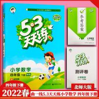 2020春季 53天天练小学数学四年级下册北师版BSD 小儿朗53天天练4年级数学下册北师版 978751910232