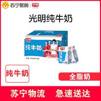 【苏宁超市】光明 纯牛奶 250ml*24盒
