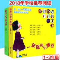 一年级的小蜜瓜+一年级的小豌豆(共2册)一年级男女生量身创作的幼年小说书籍 睡前故事启蒙早教儿童读物
