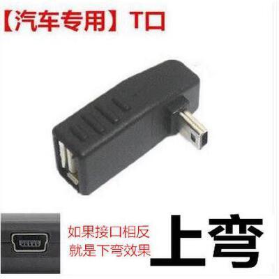 车载otg转接头汽车音响U盘连接线mini迷你usb5Pmp3口数据线U盘T型  其他