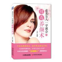 爱美女人一学就会的排毒养颜术 王济著 9787502387808 科技文献出版社