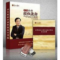 正版包票 共享制企业股权激励方案班 郭凡生 U盘版32G视频培训讲座