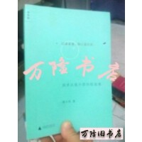 【旧书二手书85品】我承认我不曾历经沧桑 /蒋方舟 广西师范大学出版社
