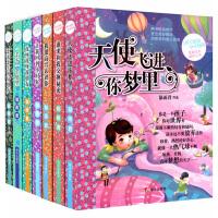 全7册 辫子姐姐心灵花园 天使飞进你梦里 小学生课外阅读书籍 三四五六年级课外书儿童文学童话故事书少