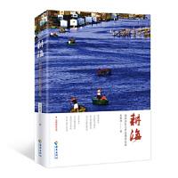 【新书店正版】耕海:海南渔民与更路簿的故事 王振德 海南出版社 9787544378994