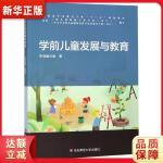 学前儿童发展与教育〖新华书店,畅销正版〗