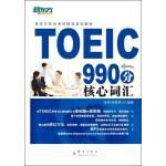 新东方 TOEIC990分核心词汇(托业词汇记忆的好帮手,助你扫清托业考试词汇障碍!)
