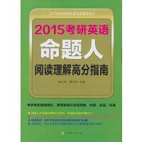 2015考研英语命题人阅读理解高分指南