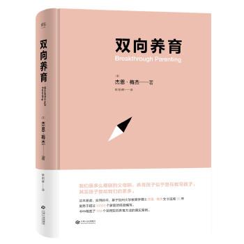"""双向养育(父母也要接受孩子的教育,美国亚马逊4.6星推荐)根据加州大学教育学博士Jayne A.Major服务于超过15000个家庭的经验编写。精选108个真实案例。译者为美国""""双向养育""""中国首位认证导师,以身言教,颠覆父亲在家庭教育中长期缺席的传统观念。"""